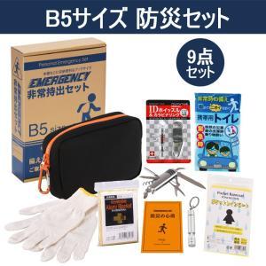 防災セット エマージェンシー 9点セット SC-25(防災用品 防災グッズ)|bousaikeikaku