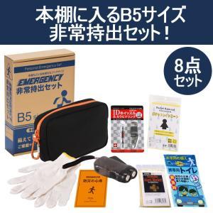 防災セット エマージェンシー 8点セット SC-20(防災用品 防災グッズ)|bousaikeikaku