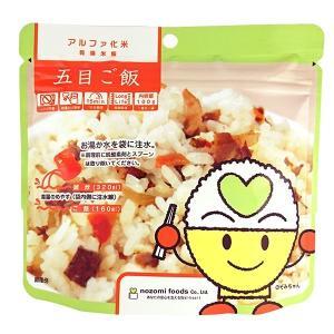 《限定セール》 アルファ化米 保存食 五目ご飯|bousaikeikaku