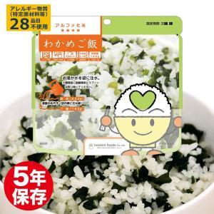防災グッズ 保存食 アルファ化米 わかめご飯(5年保存 非常食 備蓄保存食)|bousaikeikaku