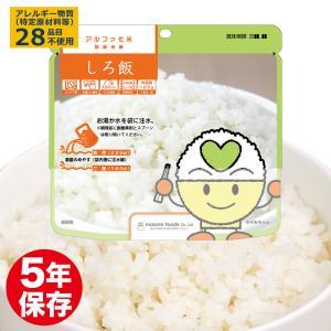 防災 アルファ化米保存食 白飯(白米 5年保存 非常食 災害 備蓄 食品 食料)|bousaikeikaku