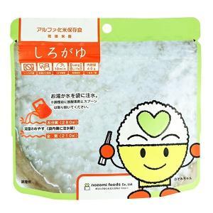 《限定セール》 アルファ化米 保存食 しろがゆ 希望食品|bousaikeikaku