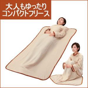 コンパクトあったかフリース 防災用品 防寒 毛布|bousaikeikaku