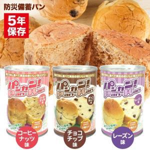 パンの缶詰 非常食 5年保存 パンカン! 缶入りパン (保存食 災害 備蓄 食品 食料)