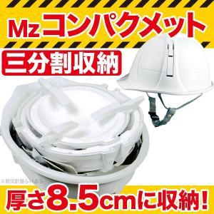 防災グッズ Mzコンパクメット CPM-1(ヘルメット、防災、災害、避難、安全、防災用品、安全帽、保護帽、避難グッズ)|bousaikeikaku