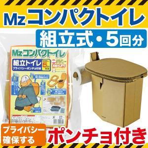 非常用トイレ Mzコンパクトイレ 組立式 5回分 ポンチョ付 CPT-BEZ5(防災グッズ、簡易トイレ、携帯トイレ、災害用簡易トイレ、キャンプ用品) bousaikeikaku