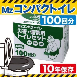 非常用トイレ Mzコンパクトイレ 100回分 CPT-100(防災グッズ、簡易トイレ、携帯トイレ、災害用簡易トイレ、備蓄用) bousaikeikaku