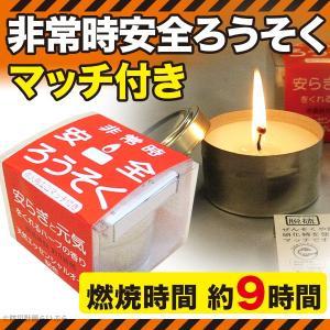 防災グッズ 非常時安全ろうそく(マッチ付) ANCAN-1(非常用ローソク、避難グッズ、停電対策、災害、ロウソク) bousaikeikaku