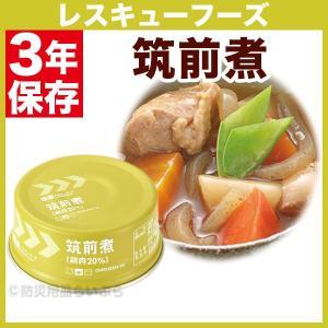 (非常食 缶詰 保存食)レスキューフーズ 筑前煮|bousaikeikaku