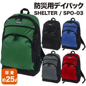 防災用デイパック SHELTER SPO-03(リュック 大容量 非常用持ち出し袋 大きい バッグ)|bousaikeikaku