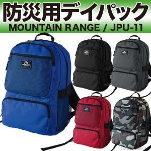 防災用デイパック MOUNTAIN RANGE JPU-11(防災用品 男女兼用 リュック 大容量 非常用持ち出し袋 大きい バッグ)|bousaikeikaku