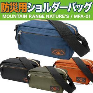 防災用ショルダーバッグ MOUNTAIN RANGE NATURE'S  MFA-01(防災用品 斜めがけバッグ 非常用持ち出し袋 ポシェット)|bousaikeikaku