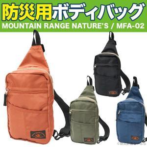 防災用ボディバッグ MOUNTAIN RANGE NATURE'S MFA-02(防災用品 ワンショルダー 斜めがけバッグ 非常用持ち出し袋)|bousaikeikaku