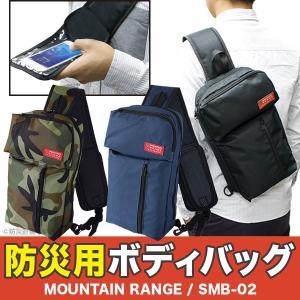 防災用ボディバッグ MOUNTAIN RANGE SMB-02(防災用品 斜めがけバッグ 非常用持ち出し袋 スマホ ショルダー ポーチ iphone)|bousaikeikaku