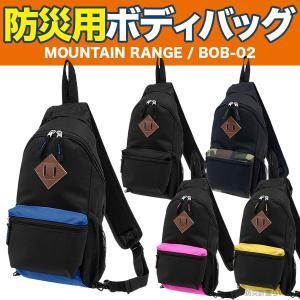 防災用ボディバッグ MOUNTAIN RANGE BOB-02(防災用品 斜めがけバッグ 非常用持ち出し袋 ワンショルダー 男女兼用 リュック)|bousaikeikaku