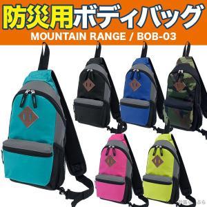 防災用ボディバッグ MOUNTAIN RANGE BOB-03(防災用品 斜めがけバッグ 非常用持ち出し袋 ワンショルダー 男女兼用 リュック)|bousaikeikaku