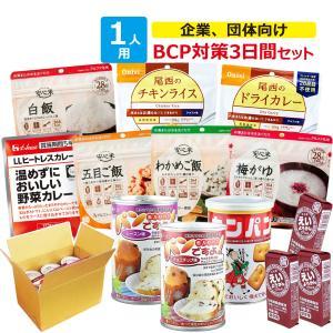 企業、団体向け 3日間非常食備蓄 BCP対策セット 防災セット(5年保存 防災グッズ 備蓄品)|bousaikeikaku
