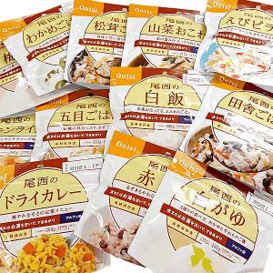 非常食セット 尾西のアルファ米 12種 フルセット (防災グッズ 保存食 備蓄食糧)|bousaikeikaku
