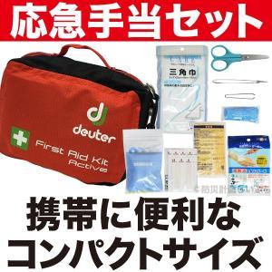 応急手当セット ポータブル ファーストエイド キット Portable First Aid Kit(防災用品 救護用品 救急セット)...