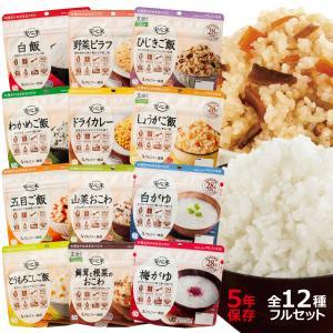 安心米 アルファ化米 フル セット 全11種 アルファー食品 の 5年保存 非常食 水だけで 調理可能 な アルファ米 ごはん 保存食 の アルファー米|bousaikeikaku