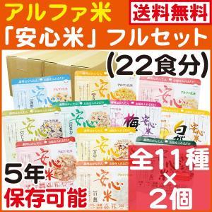 非常食 アルファ米 安心米 フルセット × 2個(防災用品 保存食 5年保存 ご飯)|bousaikeikaku