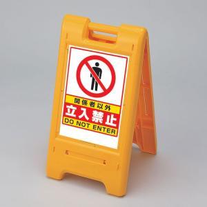 サインエース 関係者以外 立入禁止 ユニット 870-301YE(各種施設案内表示 事務所 店舗 屋外) bousaikeikaku