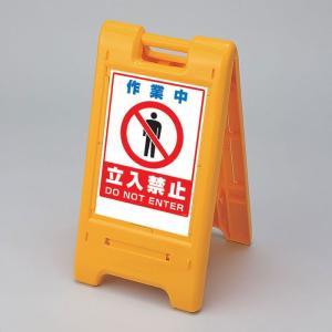 サインエース 作業中 立入禁止 ユニット 870-303YE(各種施設案内表示 事務所 店舗 屋外) bousaikeikaku