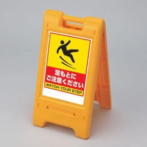 サインエース 足もとにご注意ください ユニット 870-304YE(各種施設案内表示 事務所 店舗 屋外) bousaikeikaku