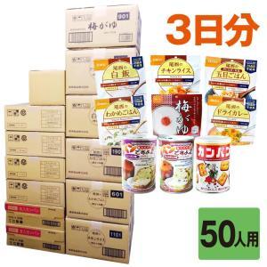 50人用/非常食 3日分(9食)セット(防災セット 防災用品 保存食 アルファ米 カンパン パン)|bousaikeikaku
