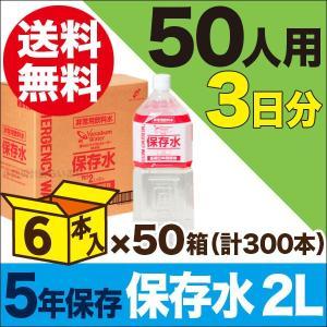 長期5年間保存水 2L×6本×50人分(代引き不可)(防災用品 長期保存水 備蓄用飲料水)|bousaikeikaku