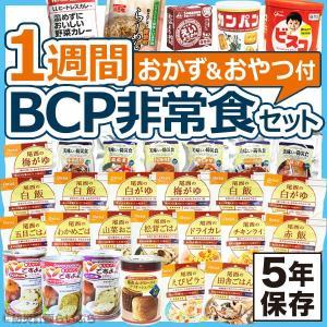 1週間BCP非常食セット(5年 保存食 えいようかん ビスコ カンパン アルファ米 パンの缶詰) bousaikeikaku