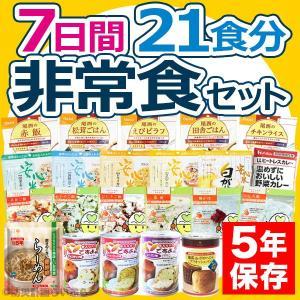 7日間21食分非常食セット(防災セット 防災用品 保存食 家族 家庭)|bousaikeikaku