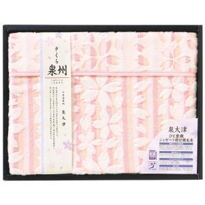 さくらJAPAN 泉大津 ひと重織襟付綿毛布(寝具 ギフト セット)|bousaikeikaku