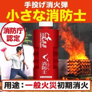 小さな消防士 800ml 普通火災(防災用品 火災対策 初期消火 消火器)|bousaikeikaku