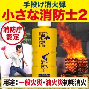 小さな消防士2 800ml 油・普通火災(防災用品 火災対策 初期消火 消火器)|bousaikeikaku