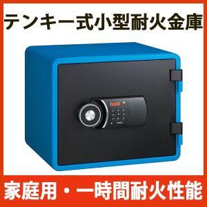 エーコー テンキー式小型耐火金庫 イエス・カラーセーフ YESM-020BL ブルー(家庭用金庫 小型金庫 耐火)|bousaikeikaku