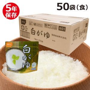尾西のアルファ米 スタンドパック 白がゆ 50食(袋) (非常食・保存食)|bousaikeikaku