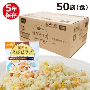尾西のアルファ米 スタンドパック えびピラフ 50食(袋) (非常食・保存食) bousaikeikaku
