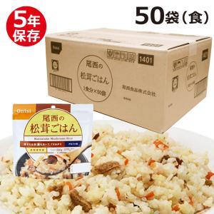尾西のアルファ米 スタンドパック 松茸ごはん 50食(袋) (非常食・保存食)|bousaikeikaku