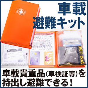 (車内 貴重品 避難 持ち出し)車検証ポケット付・車載避難キット SHK-25|bousaikeikaku