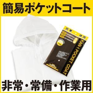 簡易ポケットコート RC-250 防災グッズ 防寒 降雨 bousaikeikaku