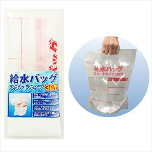 給水バッグ スタンドタイプ 3L用(防災用品 避難生活)|bousaikeikaku