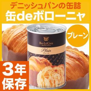 防災グッズ 保存食 缶deボローニャ パンの缶詰  プレーン(1缶2個入)非常食 パン 缶詰 3年保存 防災 食品|bousaikeikaku