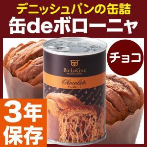 防災グッズ 缶 de ボローニャ チョコ (1缶2個入)パンの缶詰 非常食 パン 缶詰 保存食 3年保存 防災 食品|bousaikeikaku