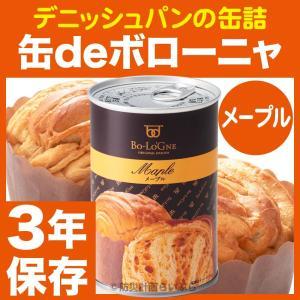 非常食 缶 de ボローニャ メープル(1缶2個入)パンの缶詰 パン 缶詰 保存食 3年保存 防災 食品|bousaikeikaku