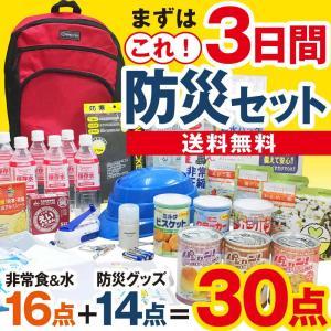 防災セット 防災グッズ まずはこれ! 3日間 非常用 持出しセット 30点(非常食 非常持出 緊急時 防災用品)|bousaikeikaku