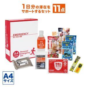 1DAY災害対策 11点セット SB-30(防災セット 緊急時 災害時 A4サイズ ブック型)|bousaikeikaku