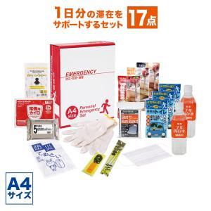 1DAY災害対策 17点セット SB-40(防災セット 緊急時 災害時 A4サイズ ブック型)|bousaikeikaku