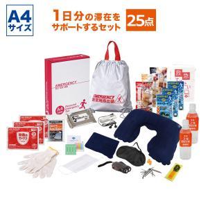 1DAY災害対策 25点セット SB-70(防災セット 防災グッズ A4サイズ ブック型)|bousaikeikaku