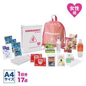 防災セット 女性用 1DAY女性の災害対策 17点セット SL-50(防災グッズ A4サイズ ブック型)|bousaikeikaku